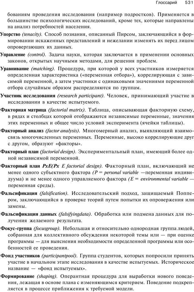 PDF. Исследование в психологии. Методы и планирование. Гудвин Д. Страница 530. Читать онлайн