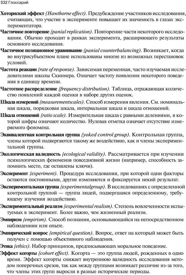 PDF. Исследование в психологии. Методы и планирование. Гудвин Д. Страница 531. Читать онлайн