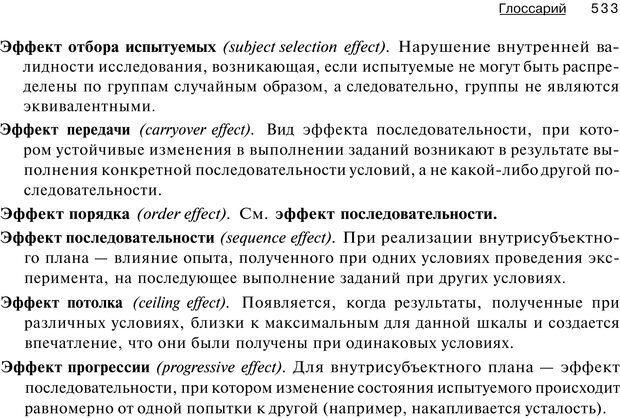 PDF. Исследование в психологии. Методы и планирование. Гудвин Д. Страница 532. Читать онлайн