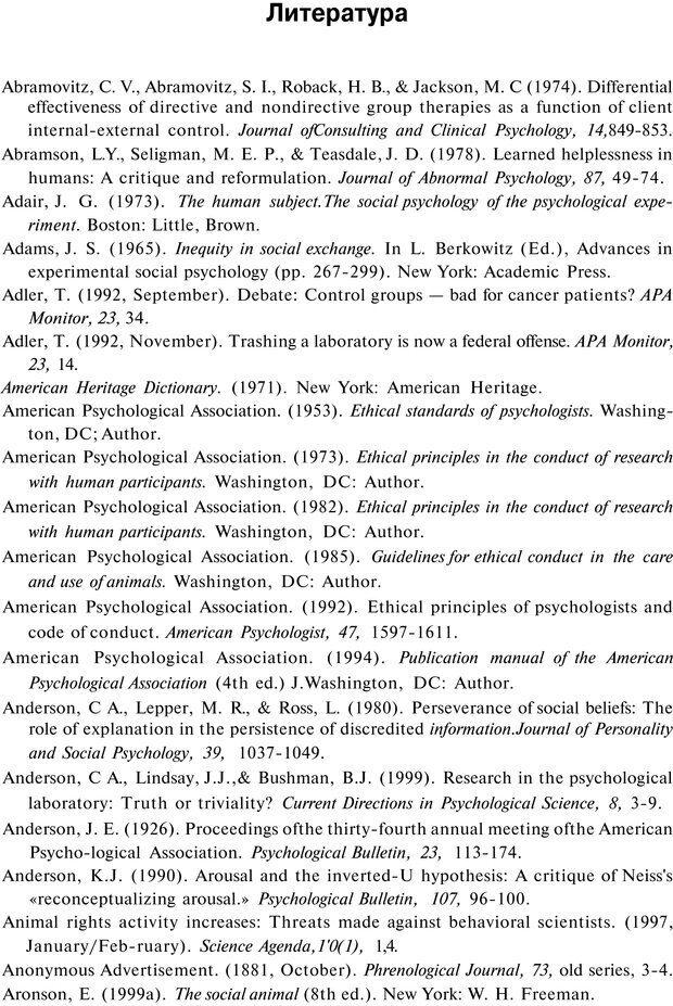 PDF. Исследование в психологии. Методы и планирование. Гудвин Д. Страница 533. Читать онлайн