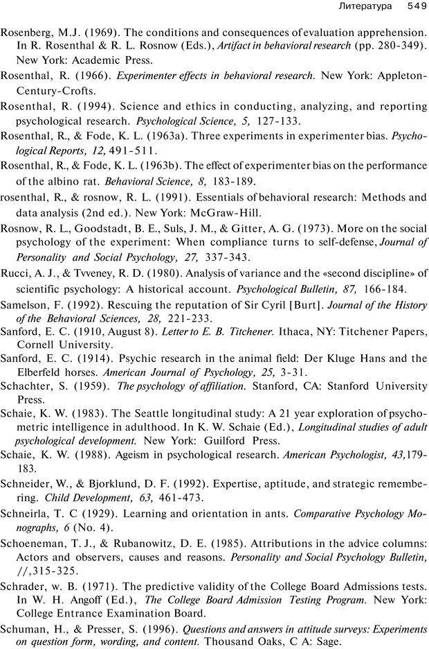PDF. Исследование в психологии. Методы и планирование. Гудвин Д. Страница 548. Читать онлайн