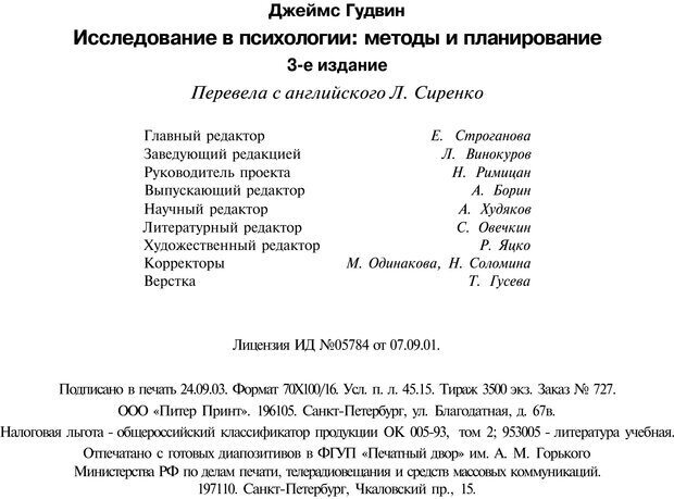 PDF. Исследование в психологии. Методы и планирование. Гудвин Д. Страница 557. Читать онлайн