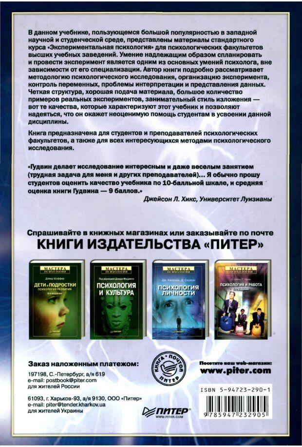 PDF. Исследование в психологии. Методы и планирование. Гудвин Д. Страница 559. Читать онлайн