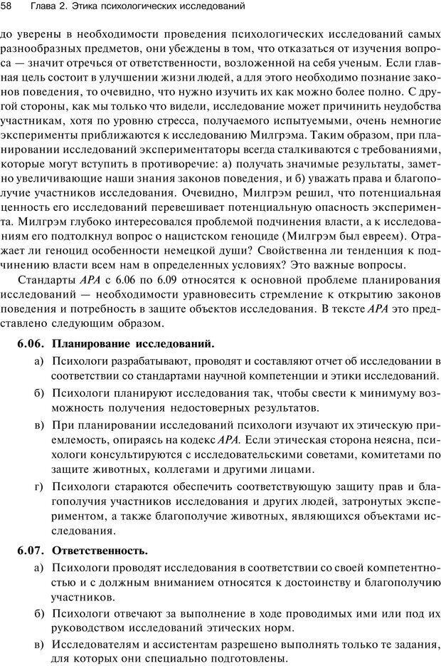 PDF. Исследование в психологии. Методы и планирование. Гудвин Д. Страница 57. Читать онлайн