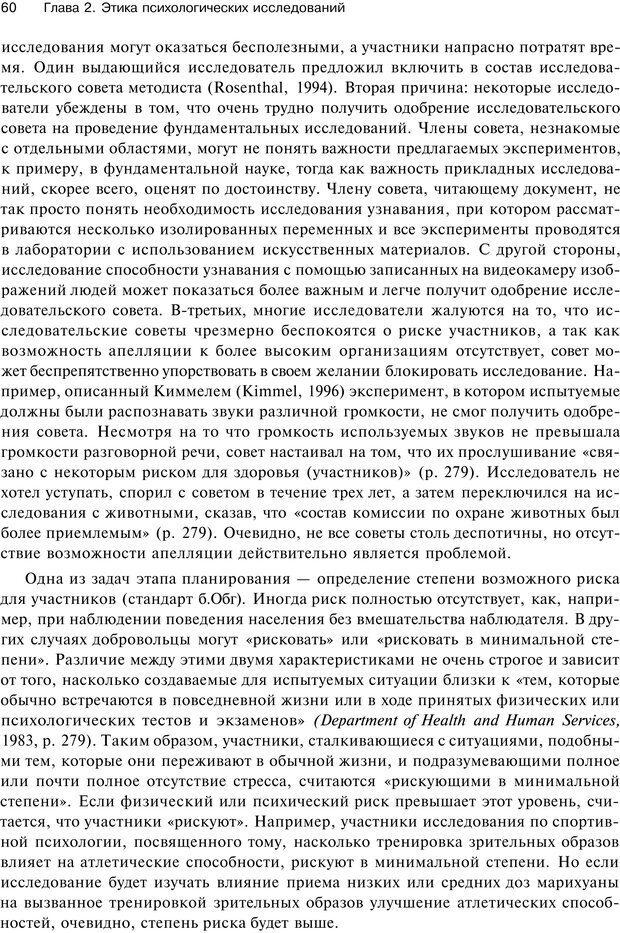 PDF. Исследование в психологии. Методы и планирование. Гудвин Д. Страница 59. Читать онлайн