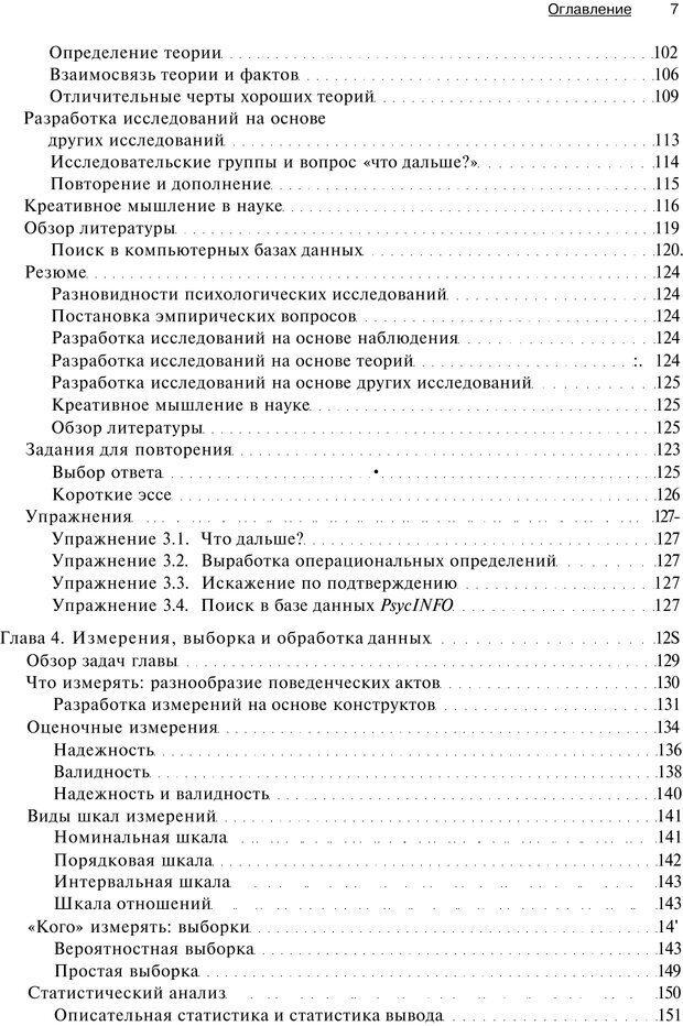 PDF. Исследование в психологии. Методы и планирование. Гудвин Д. Страница 6. Читать онлайн