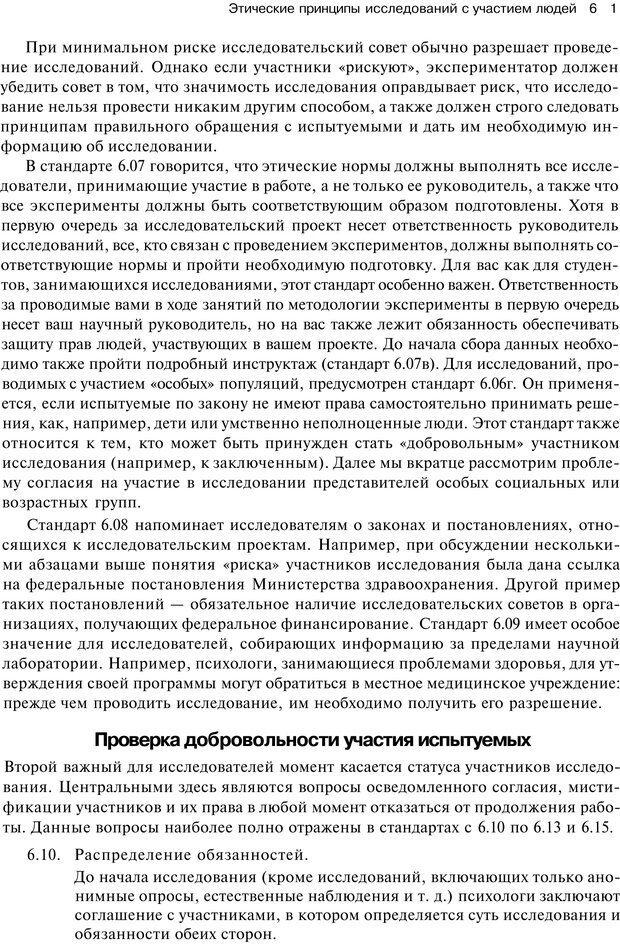 PDF. Исследование в психологии. Методы и планирование. Гудвин Д. Страница 60. Читать онлайн