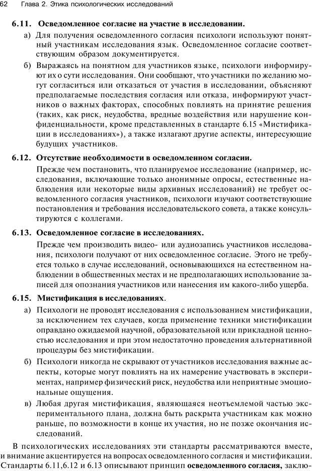 PDF. Исследование в психологии. Методы и планирование. Гудвин Д. Страница 61. Читать онлайн