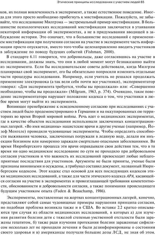 PDF. Исследование в психологии. Методы и планирование. Гудвин Д. Страница 64. Читать онлайн