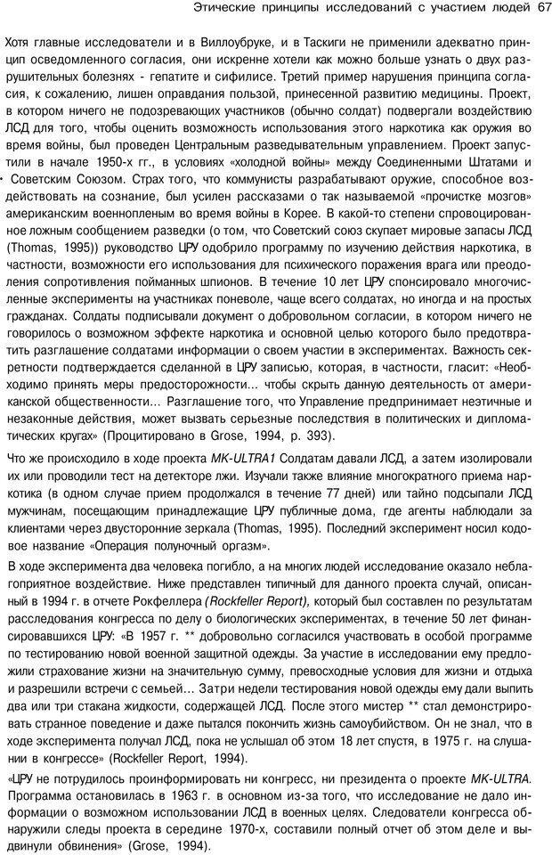 PDF. Исследование в психологии. Методы и планирование. Гудвин Д. Страница 66. Читать онлайн