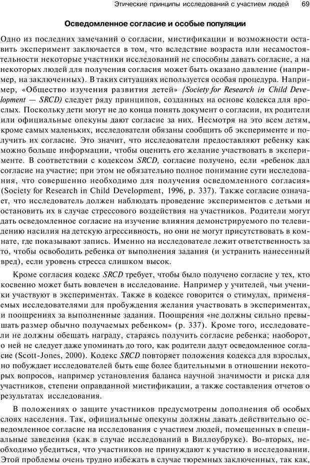 PDF. Исследование в психологии. Методы и планирование. Гудвин Д. Страница 68. Читать онлайн