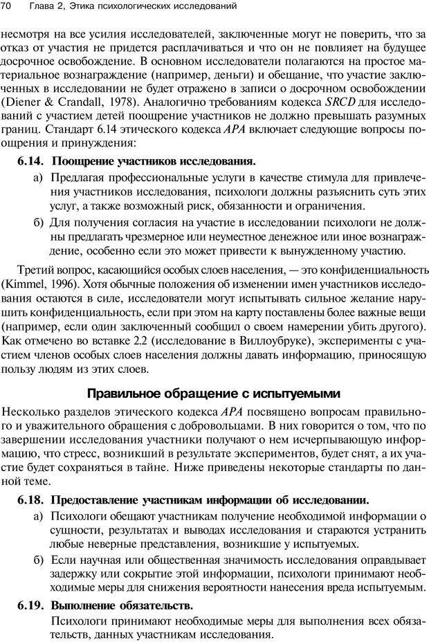 PDF. Исследование в психологии. Методы и планирование. Гудвин Д. Страница 69. Читать онлайн
