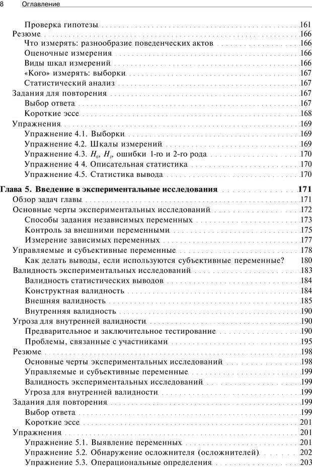 PDF. Исследование в психологии. Методы и планирование. Гудвин Д. Страница 7. Читать онлайн