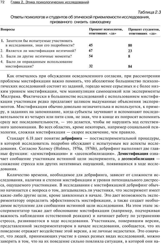PDF. Исследование в психологии. Методы и планирование. Гудвин Д. Страница 71. Читать онлайн
