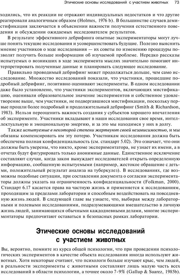 PDF. Исследование в психологии. Методы и планирование. Гудвин Д. Страница 72. Читать онлайн