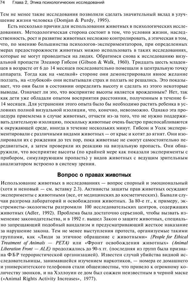 PDF. Исследование в психологии. Методы и планирование. Гудвин Д. Страница 73. Читать онлайн