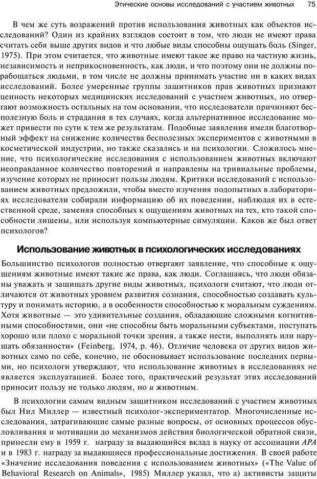 PDF. Исследование в психологии. Методы и планирование. Гудвин Д. Страница 74. Читать онлайн