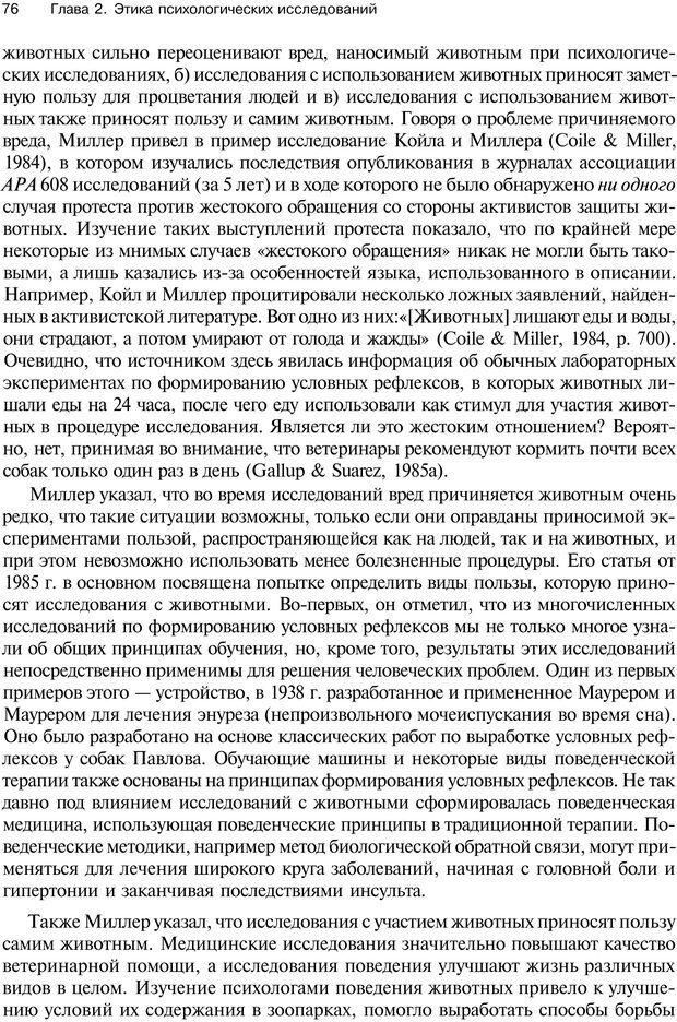 PDF. Исследование в психологии. Методы и планирование. Гудвин Д. Страница 75. Читать онлайн