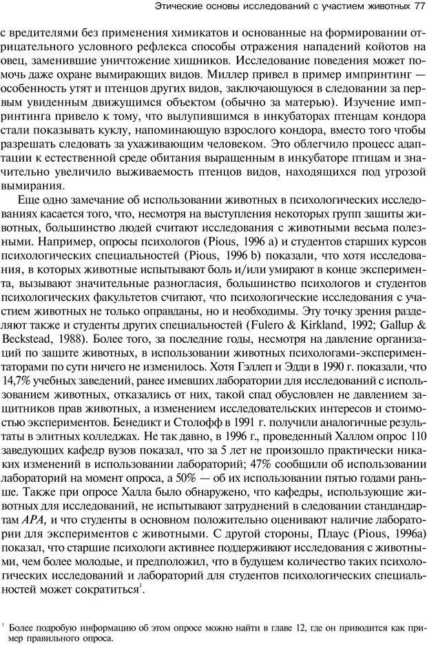 PDF. Исследование в психологии. Методы и планирование. Гудвин Д. Страница 76. Читать онлайн