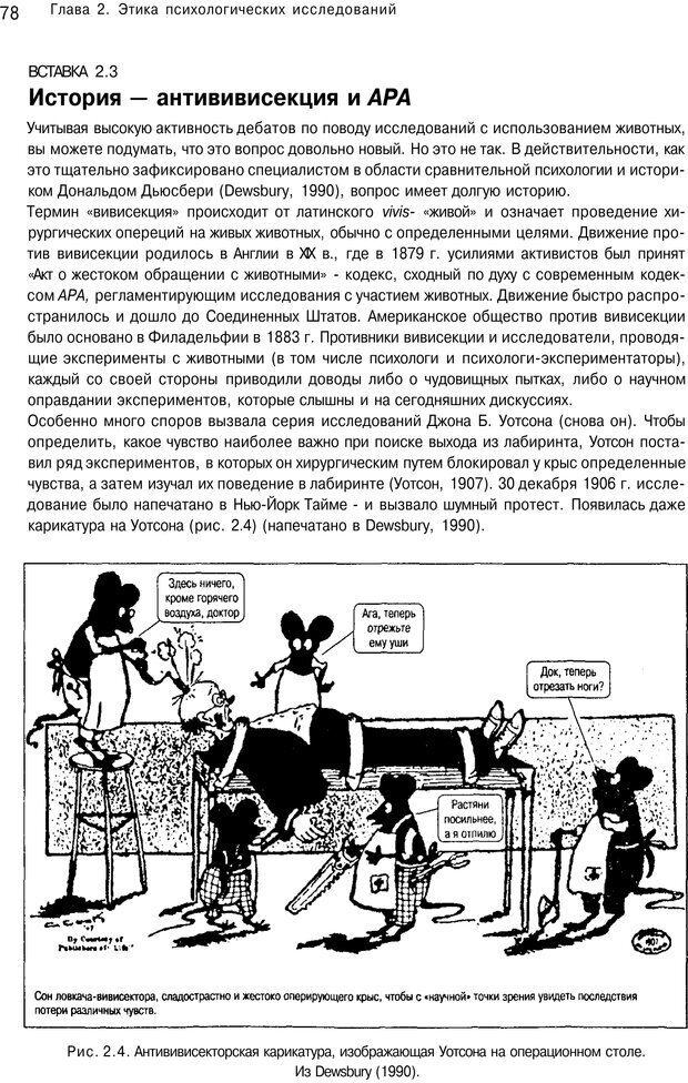 PDF. Исследование в психологии. Методы и планирование. Гудвин Д. Страница 77. Читать онлайн
