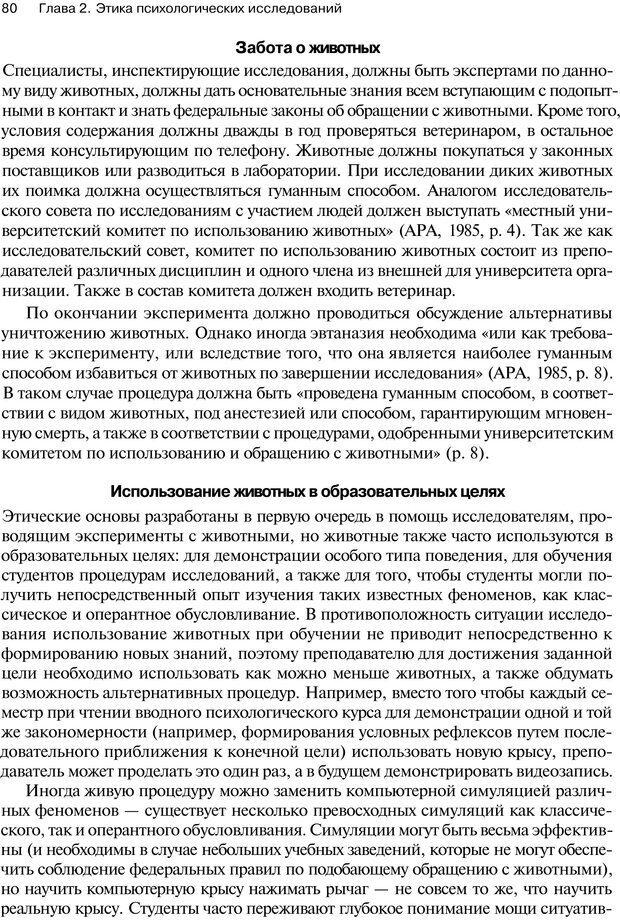 PDF. Исследование в психологии. Методы и планирование. Гудвин Д. Страница 79. Читать онлайн