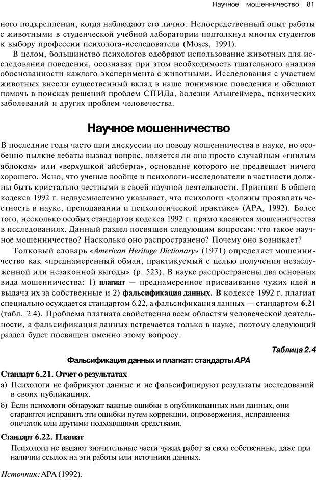 PDF. Исследование в психологии. Методы и планирование. Гудвин Д. Страница 80. Читать онлайн
