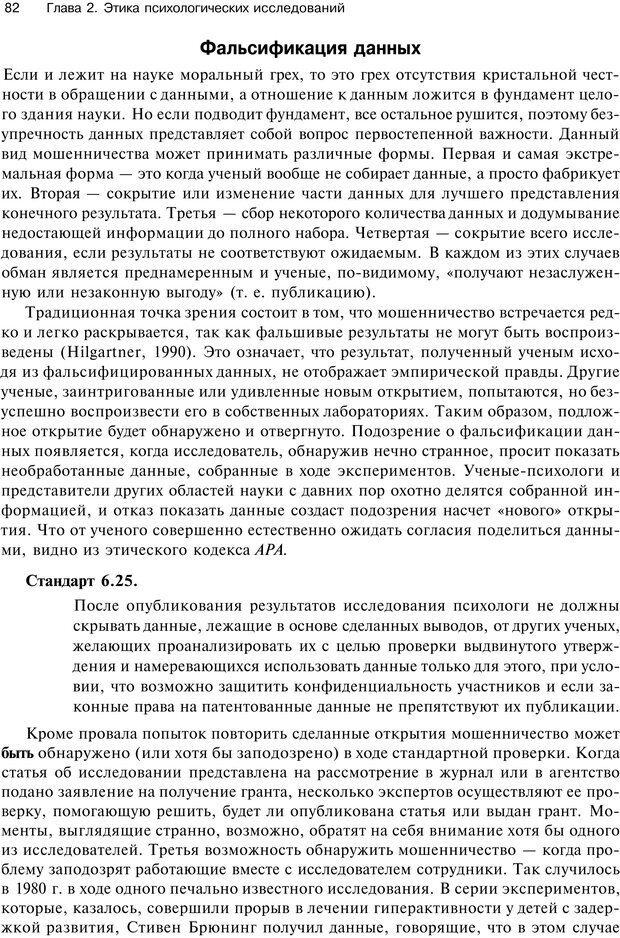 PDF. Исследование в психологии. Методы и планирование. Гудвин Д. Страница 81. Читать онлайн