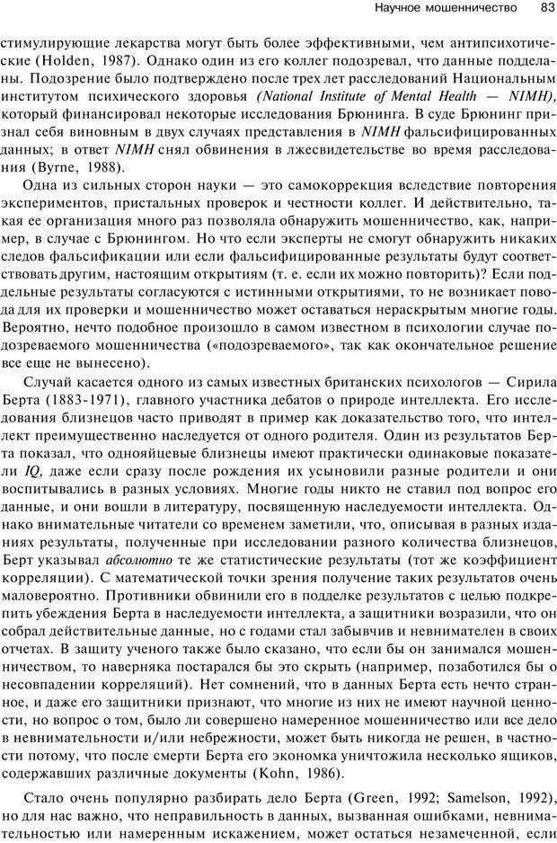 PDF. Исследование в психологии. Методы и планирование. Гудвин Д. Страница 82. Читать онлайн