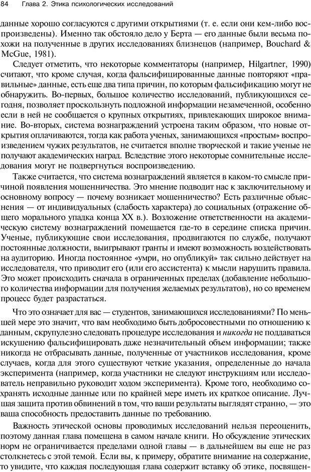 PDF. Исследование в психологии. Методы и планирование. Гудвин Д. Страница 83. Читать онлайн