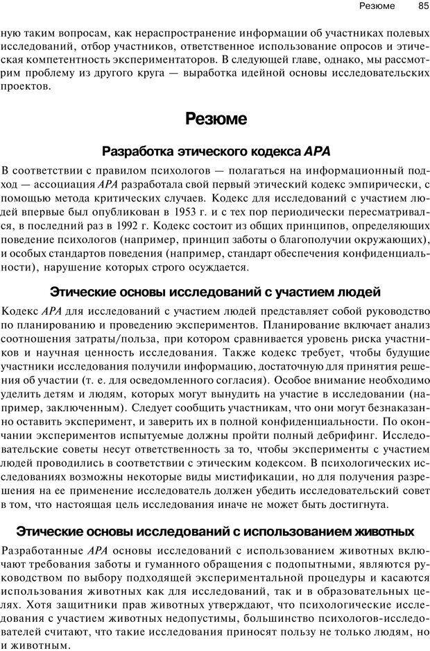 PDF. Исследование в психологии. Методы и планирование. Гудвин Д. Страница 84. Читать онлайн