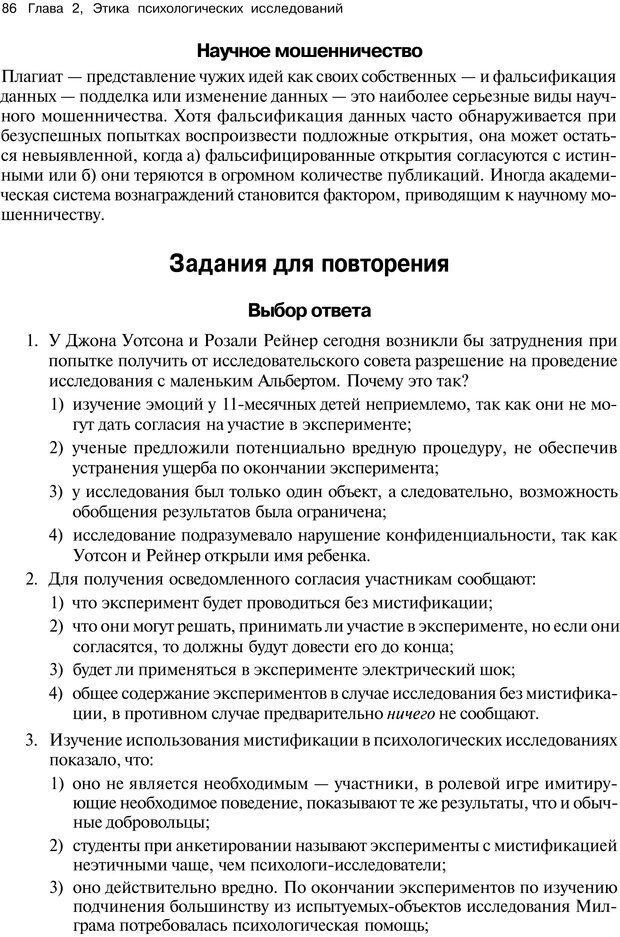 PDF. Исследование в психологии. Методы и планирование. Гудвин Д. Страница 85. Читать онлайн