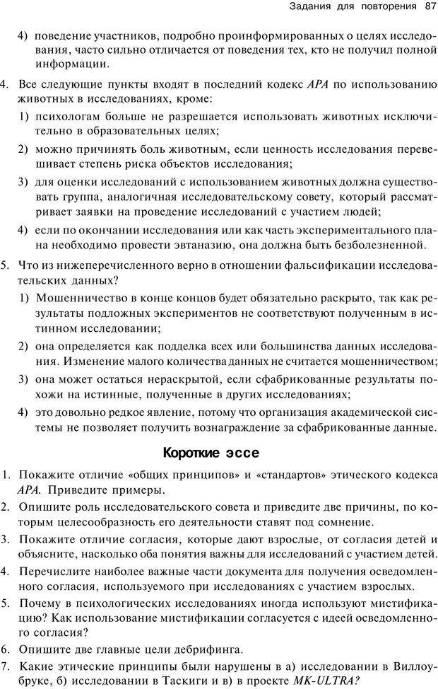 PDF. Исследование в психологии. Методы и планирование. Гудвин Д. Страница 86. Читать онлайн