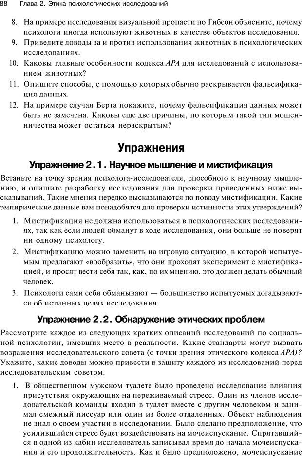 PDF. Исследование в психологии. Методы и планирование. Гудвин Д. Страница 87. Читать онлайн
