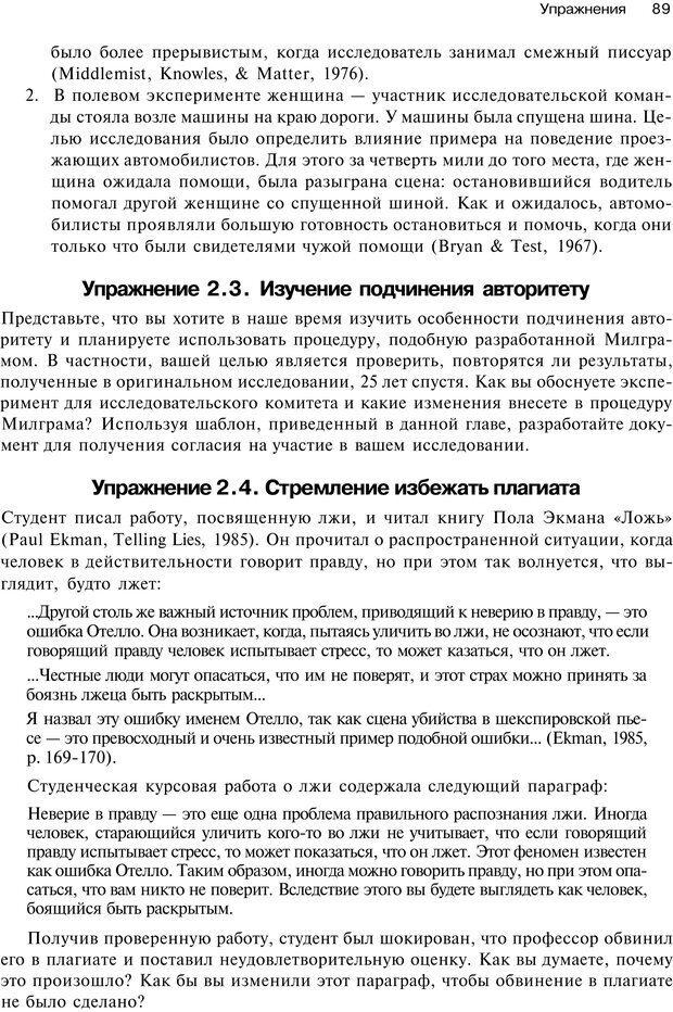 PDF. Исследование в психологии. Методы и планирование. Гудвин Д. Страница 88. Читать онлайн