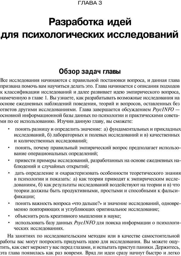 PDF. Исследование в психологии. Методы и планирование. Гудвин Д. Страница 89. Читать онлайн
