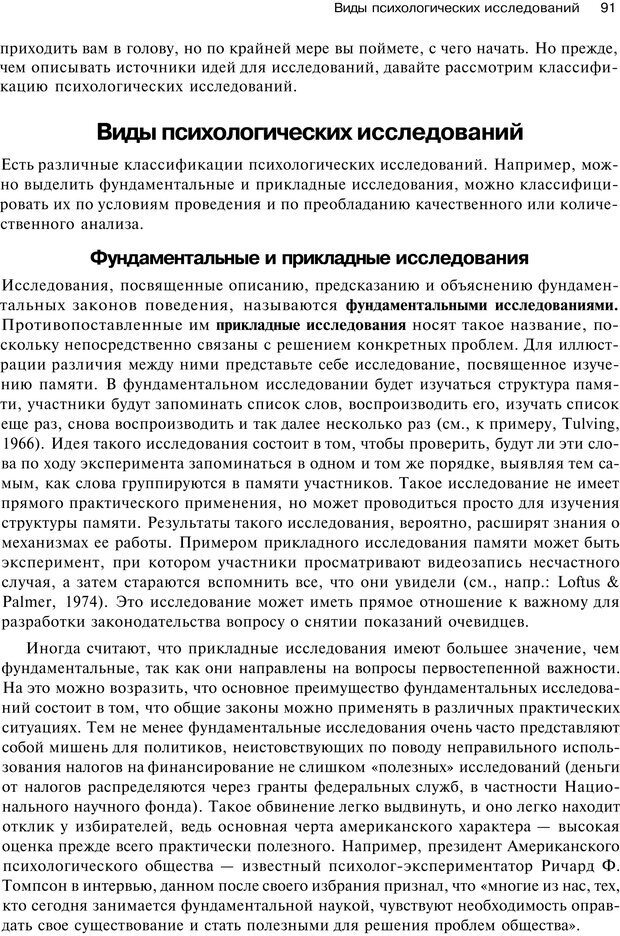 PDF. Исследование в психологии. Методы и планирование. Гудвин Д. Страница 90. Читать онлайн