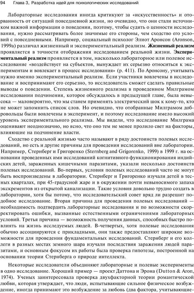 PDF. Исследование в психологии. Методы и планирование. Гудвин Д. Страница 93. Читать онлайн