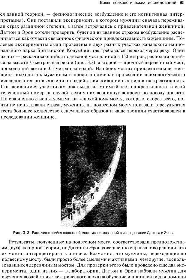 PDF. Исследование в психологии. Методы и планирование. Гудвин Д. Страница 94. Читать онлайн