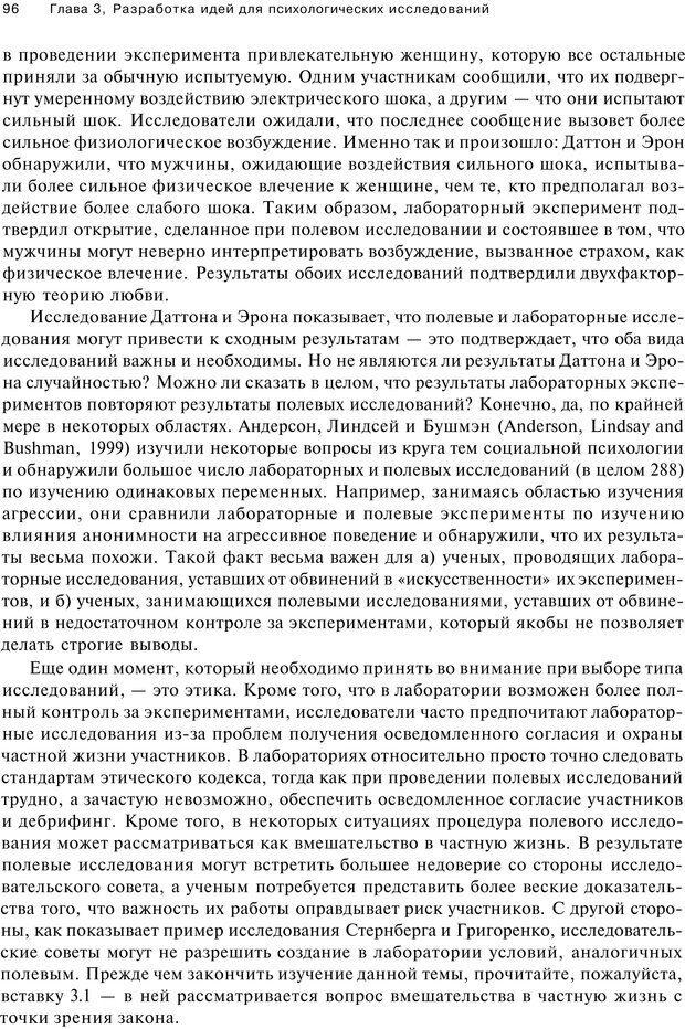 PDF. Исследование в психологии. Методы и планирование. Гудвин Д. Страница 95. Читать онлайн