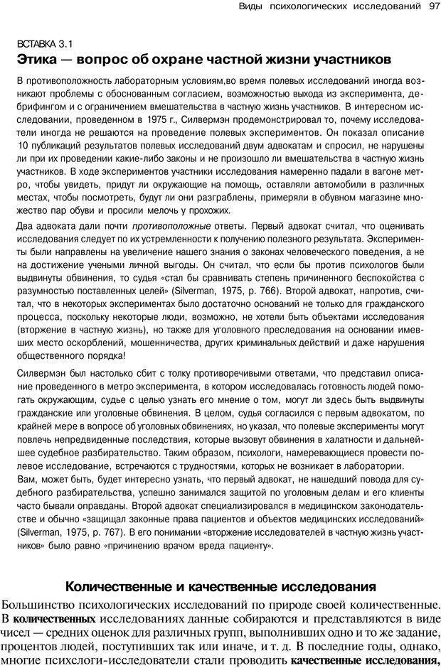 PDF. Исследование в психологии. Методы и планирование. Гудвин Д. Страница 96. Читать онлайн
