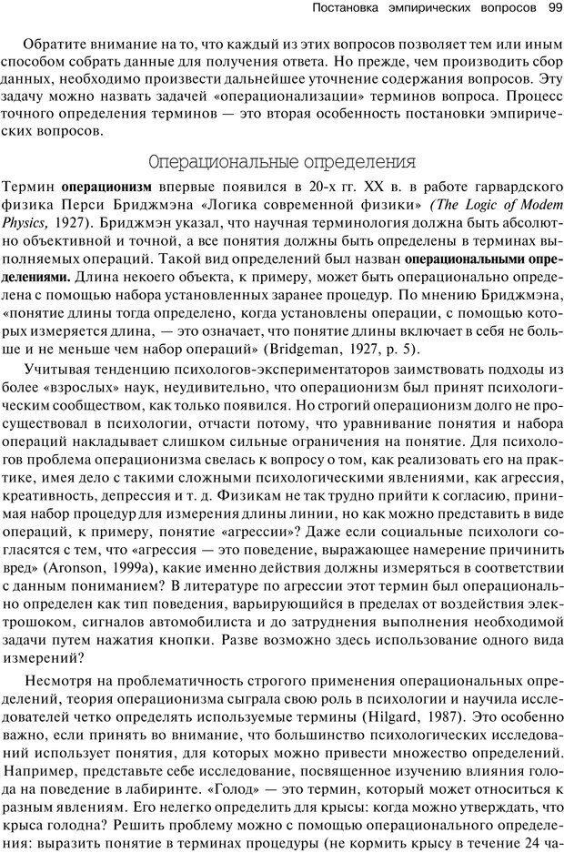 PDF. Исследование в психологии. Методы и планирование. Гудвин Д. Страница 98. Читать онлайн