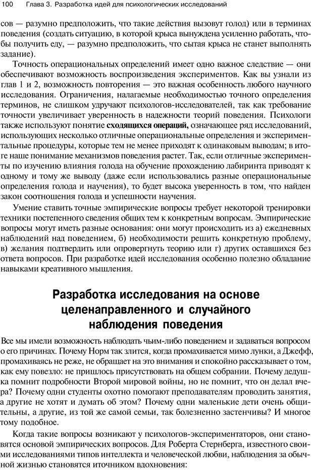 PDF. Исследование в психологии. Методы и планирование. Гудвин Д. Страница 99. Читать онлайн
