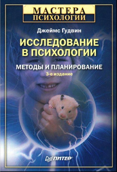 """Обложка книги """"Исследование в психологии. Методы и планирование"""""""