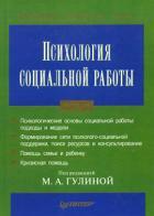 """Обложка книги """"Психология социальной работы"""""""