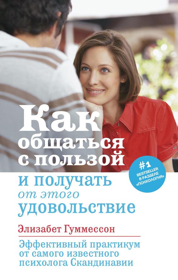 """Обложка книги """"Как общаться с пользой и получать от этого удовольствие"""""""