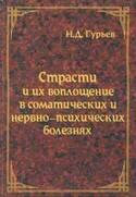 Страсти и их воплощение в соматических и нервно-психических болезнях, Гурьев Николай