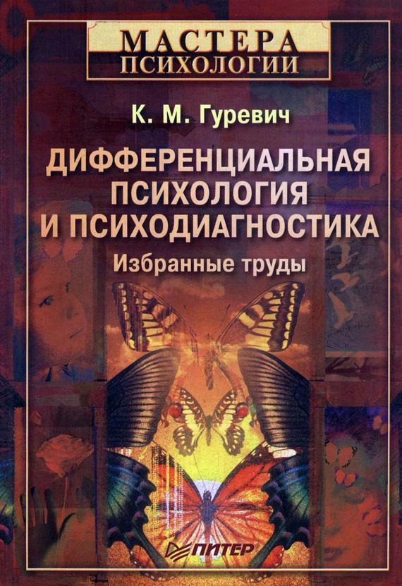 """Обложка книги """"Дифференциальная психология и психодиагностика. Избранные труды"""""""