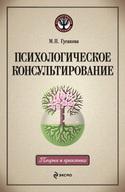 Психологическое консультирование: учебное пособие, Гусакова Марина