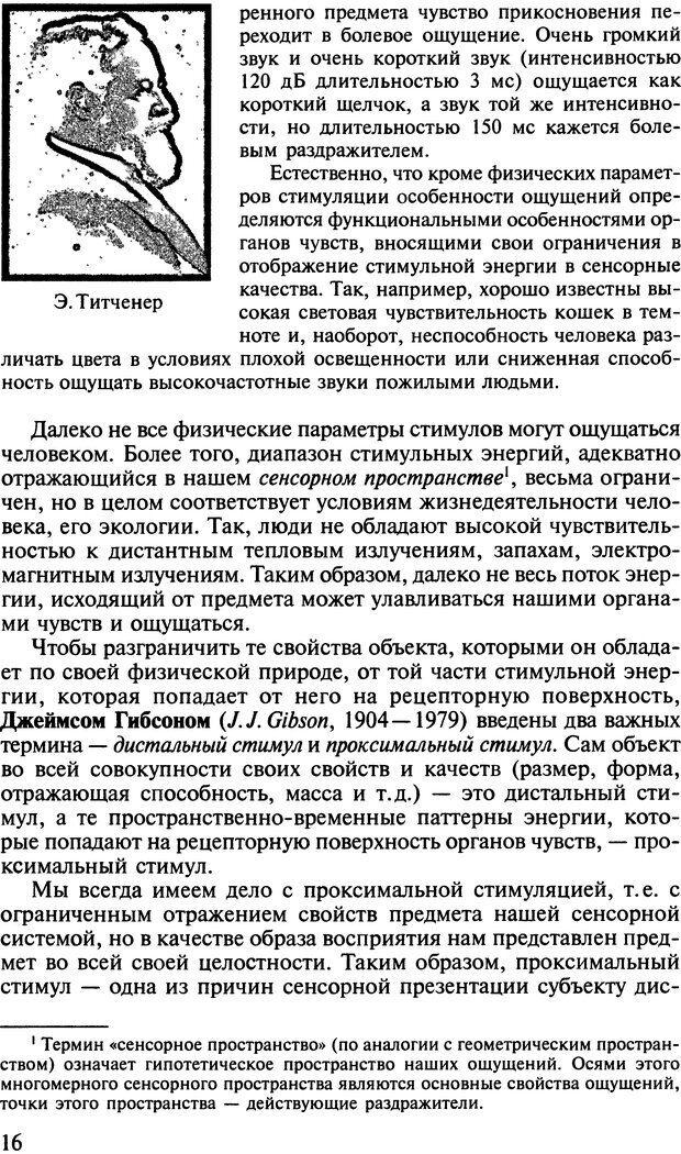 DJVU. Общая психология. В 7 томах. Том 2. Ощущение и восприятие. Гусев А. Н. Страница 15. Читать онлайн
