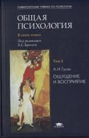 """Обложка книги """"Общая психология. В 7 томах. Том 2. Ощущение и восприятие"""""""